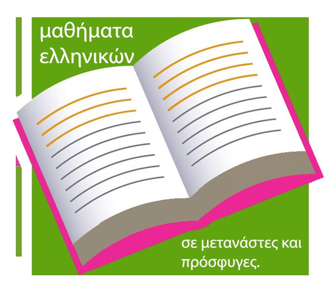 mathimata-steki