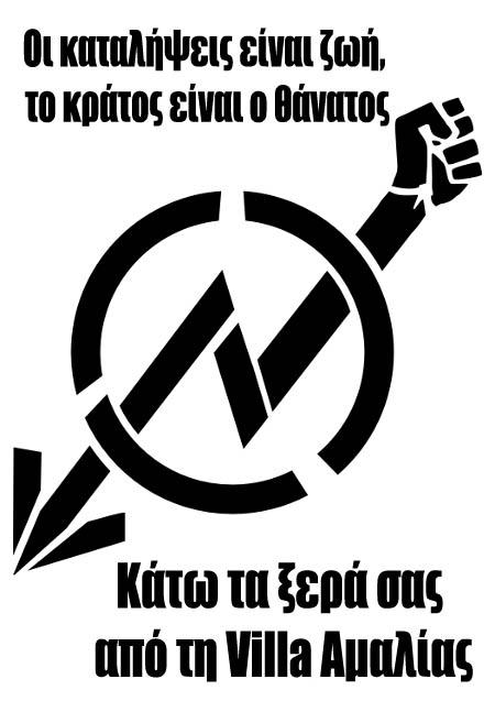 villa-amalias-solidarity