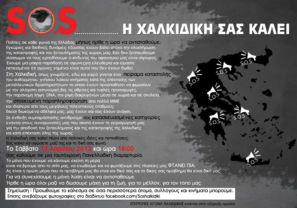 sos_xalkidiki-1024x716