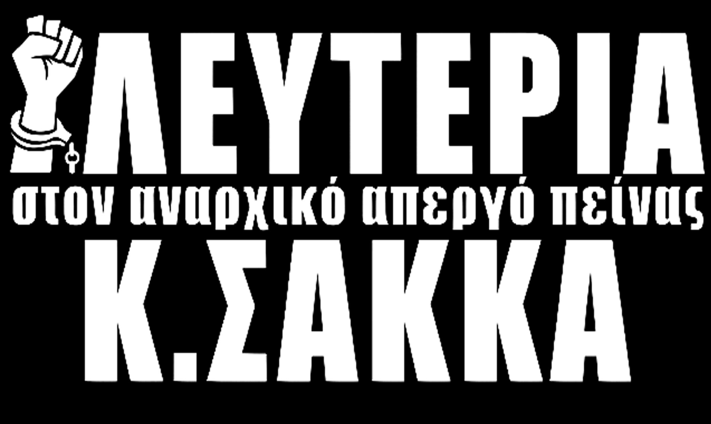 s@kkas-solidarity-crete