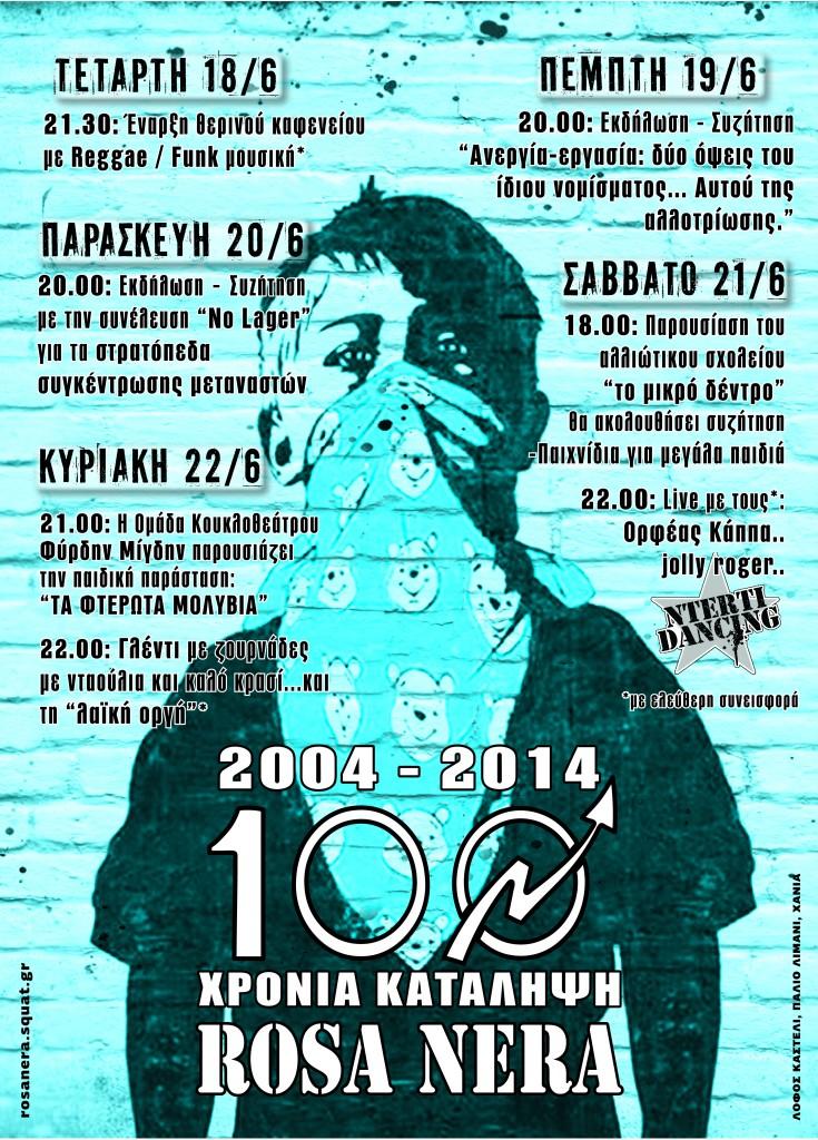 10 χρόνια Κατάληψη Rosa Nera