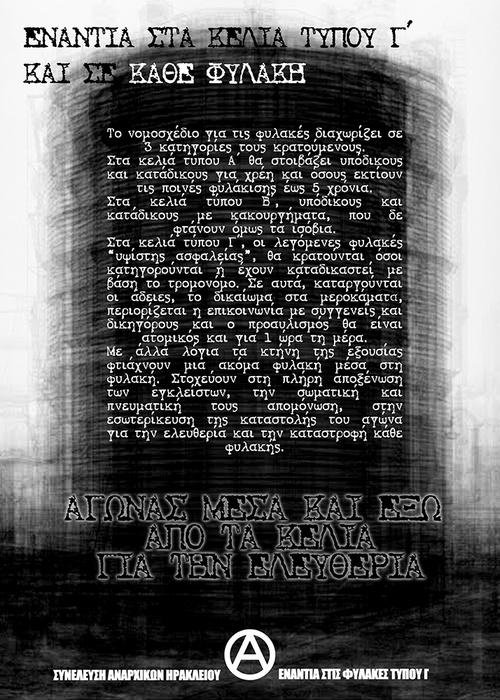 ENANTIA STIS FYLAKES YPSISTHS ASFALEIAS -HERAKLIO