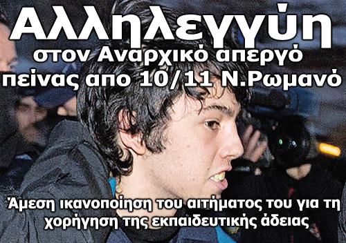 solid@rity-Nikos Romanos