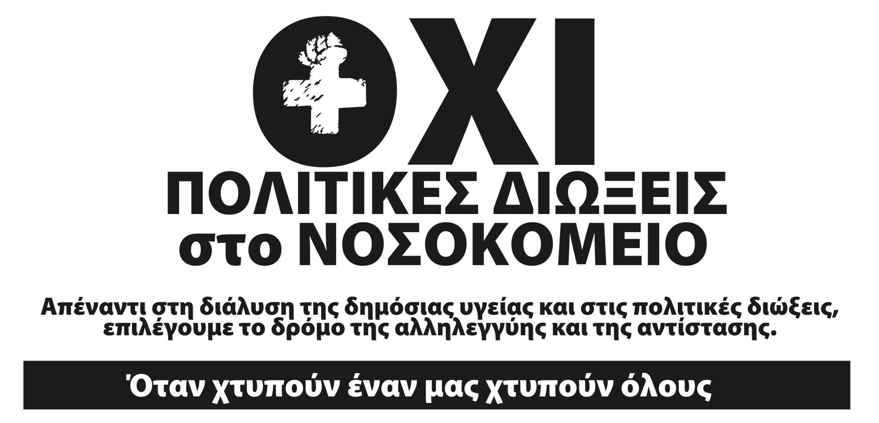 RethymnoNosokomeio