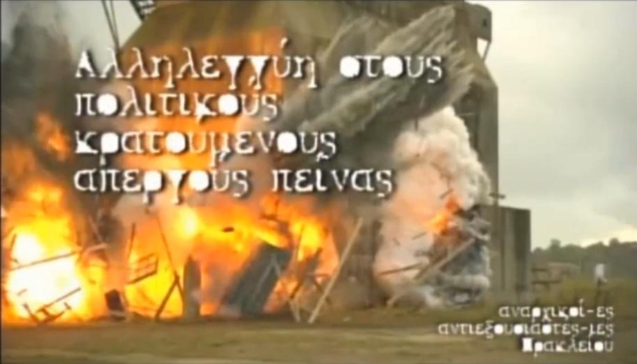 katalipsi tv creta 19-3-15