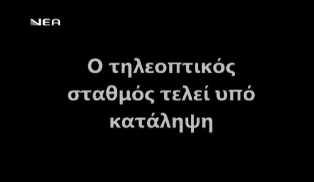katalipsi - nea tv xania 27-11-2015