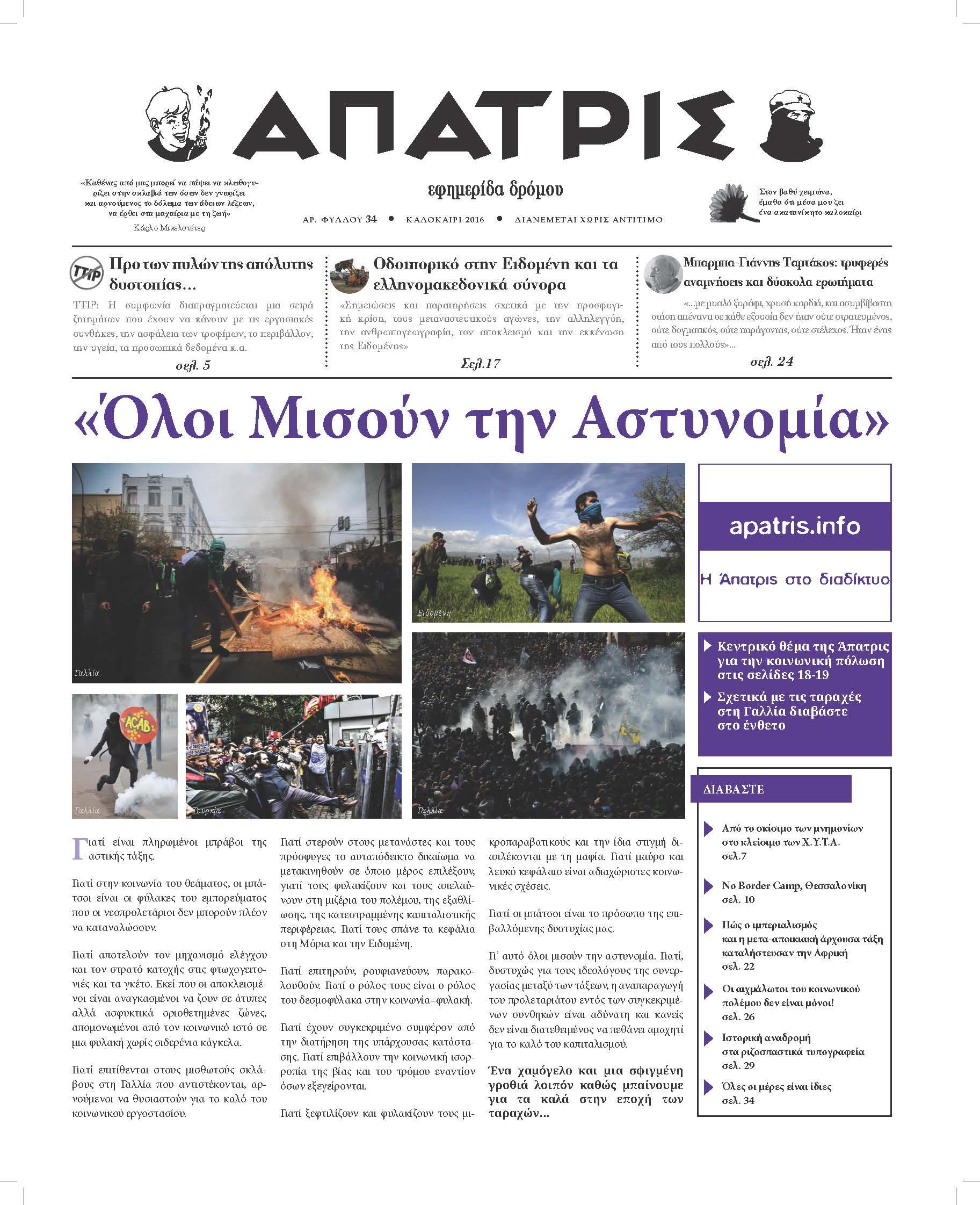 a34_exofullo_Page_01